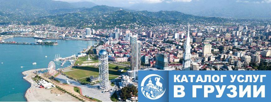 Каталог услуг в Грузии