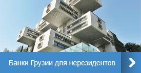Банки Грузии для нерезидентов