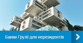 Банки Грузії для нерезидентів