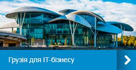 Грузія для IT-бізнесу