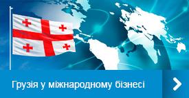 Грузія у міжнародному бізнесі