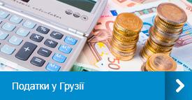Податки у Грузії