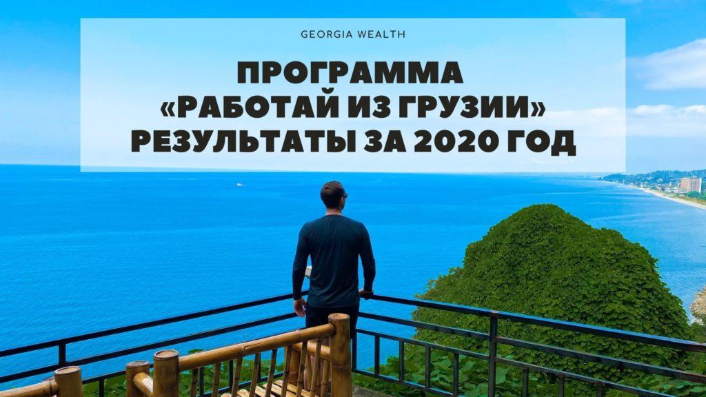 Работа в Грузии